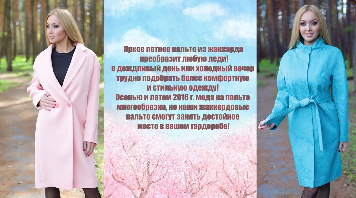 Пальто Оптом Россия